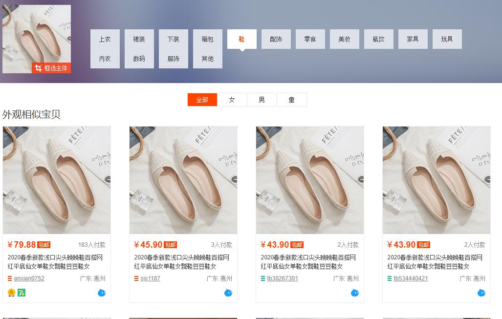 tìm kiếm sản phẩm bằng hình ảnh trên trang taobao