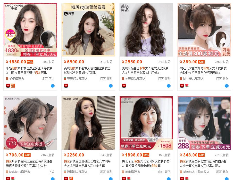 Sỉ tóc giả Quảng Châu