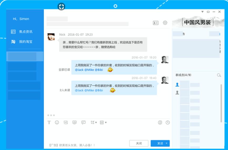 Cách liên hệ với chủ shop trên Taobao