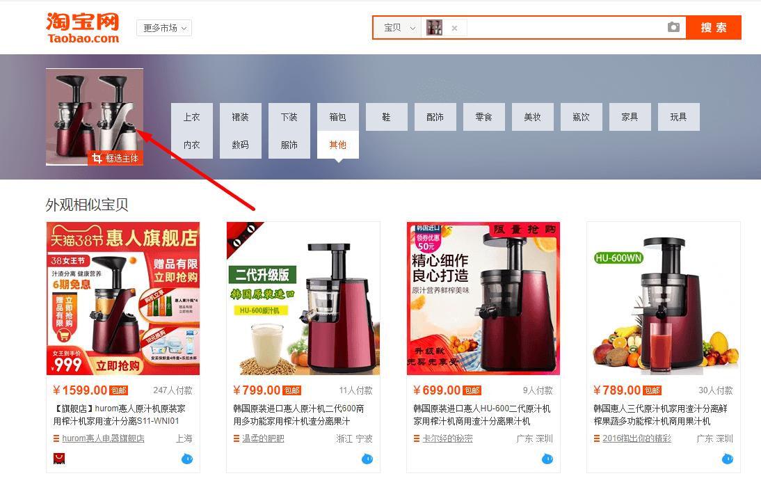 cách tìm hàng taobao bằng hình ảnh