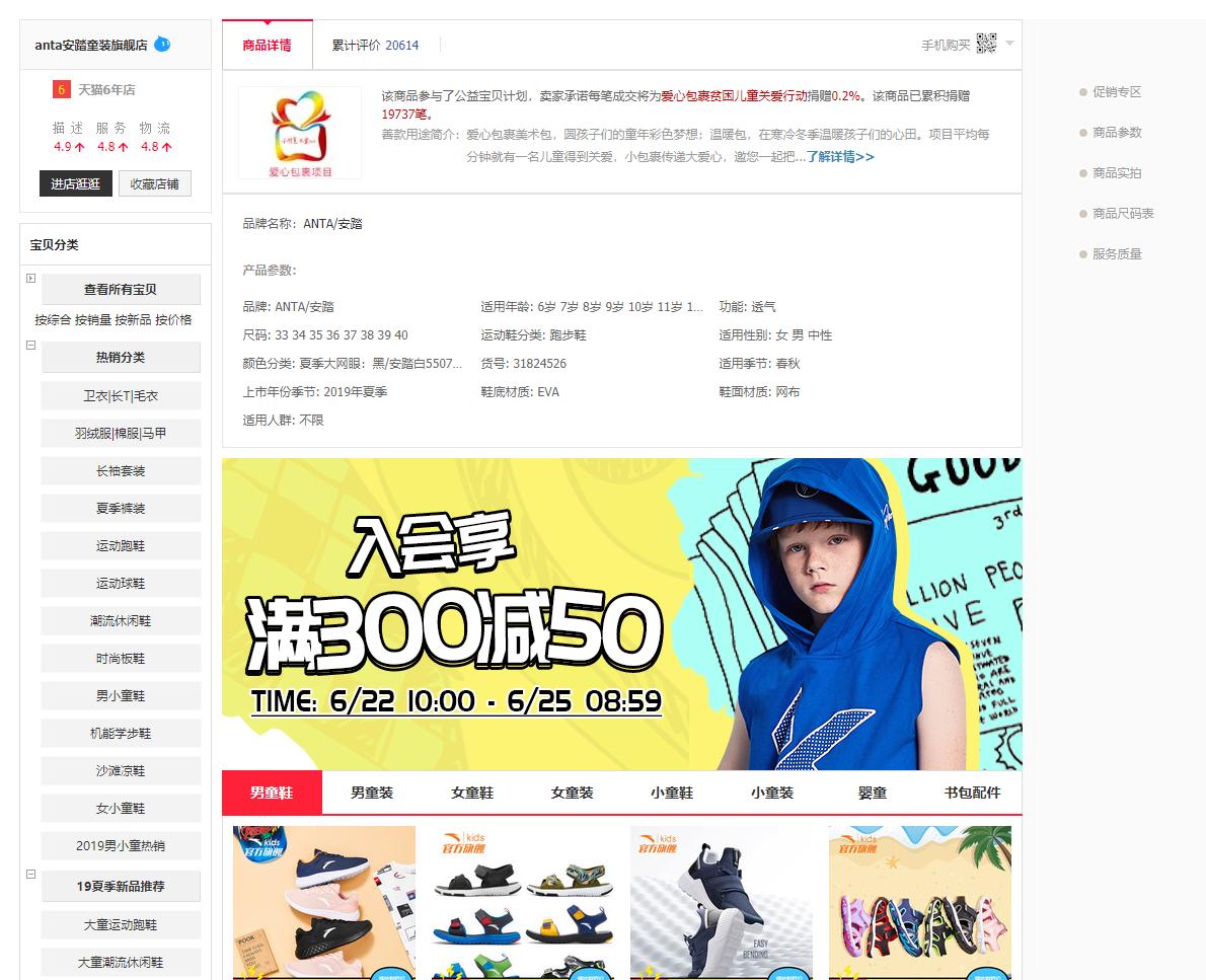 thông tin mô tả sản phẩm giày thể thao trẻ em