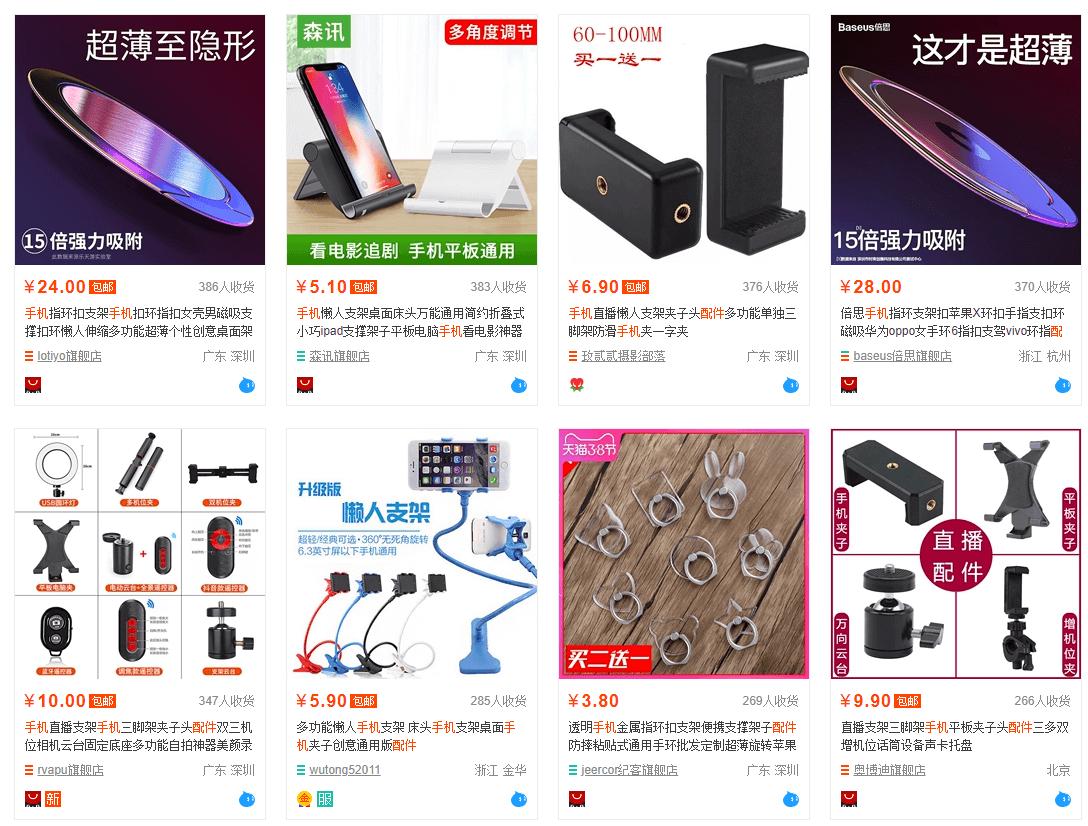 Đặt hàng phụ kiện điện thoại trên taobao
